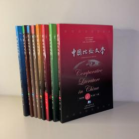 中国比较文学2019年第2期(全国中文核心期刊,CSSCI来源期刊,中国人文社会科学核心期刊)
