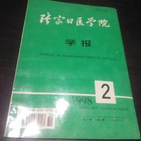 张家口医学院学报 1998年 2期