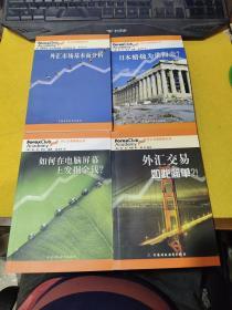 外汇交易教程丛书:外汇市场基本面分析+日本蜡烛为谁而亮+外汇交易如此简单?+如何在电脑屏幕上发掘金钱?【4本】