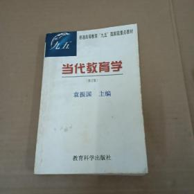 当代教育学(修订版)