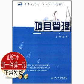 项目管理程敏北京大学出版社9787301214480