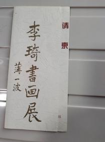 1998年.李琦画展、李鹏、薄一波、江苏美术馆、李琦,原籍山西平遥。中央美术学院教授李琦