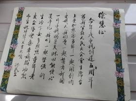 中央电视台书法家、洪民生,电视创建50周年.1页书法 、洪民生,浙江宁波人