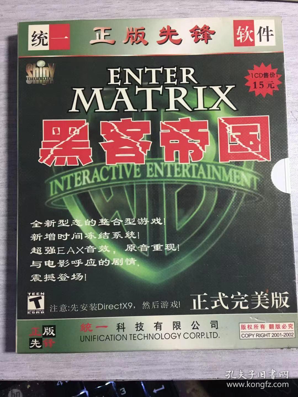 黑客帝国 正式完美版(1张游戏光碟 )