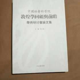 中国社会科学院敦煌学研究回顾与前瞻学术研讨会论文集(繁体版)