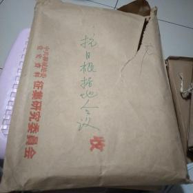 中共聊城地委党史资料