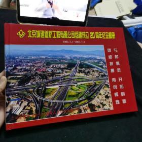 北京城建道桥工程有限公司组建成立20周年纪念邮册