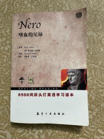 6500词床头灯英语学习读本:嗜血的尼禄
