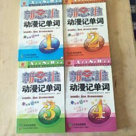 新思维动漫记单词1-4【四本合售 无光盘】