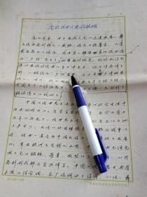 江苏电视台 徐慧征 手稿《戏曲与电视联姻》14页
