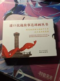 浦口抗战故事连环画丛书 胡克诚在浦口的地下斗争抗日英烈张智锦