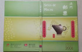2008澳门邮票年册(鼠年,奥运火炬,开幕,烟花等邮票,小型张)