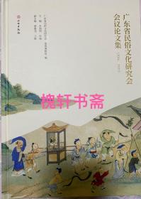 廣東省民俗文化研究會會議論文集(2016-2019)