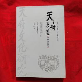 天府文化研究(创新创造卷)