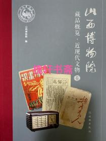 山西博物院藏品概覽·近現代文物卷