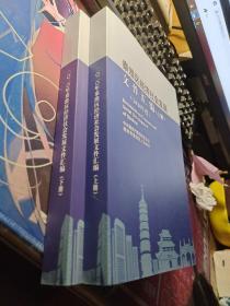 秦淮区经济社会发展 文件汇编 (上、下册) (2020年度)