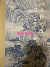 山西博物院藏品概覽·山西名人書畫卷