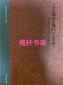 正定城墻東城門(4號山)遺址保護工程考古勘察報告