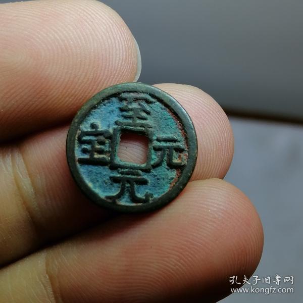【超小珍品拇指钱】至元元宝 直径1.4厘米左右