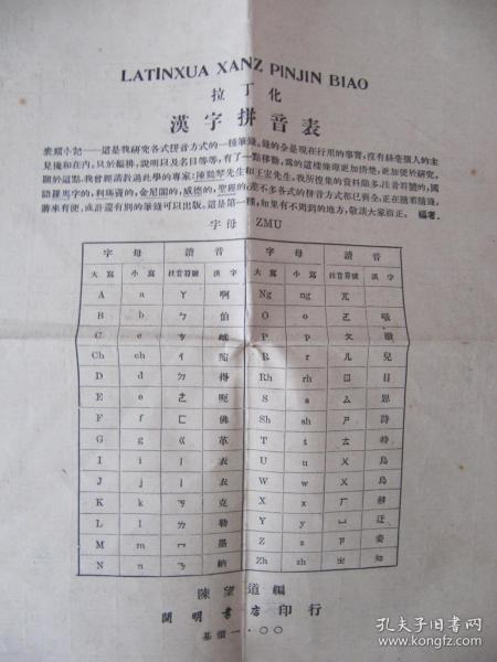 拉丁化汉字拼音表 陈望道
