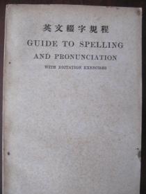 英文缀字规程(民国旧书 1931年16版)