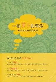 正版图书 一根萝卜的革命-用有机农业改变世界 9787108045140包邮