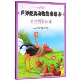 正版图书 引进版绘本 世界经典动物故事绘本--奇怪的新伙伴