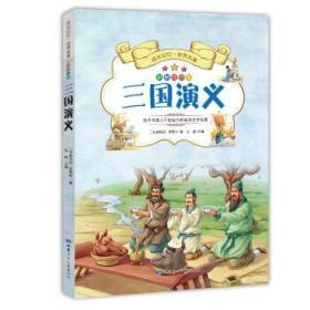正版图书 【塑封】成长记忆·世界名著---三国演义新(四色注音)