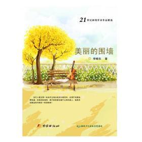 正版图书 21世纪新锐作家作品精选:美丽的围墙 9787512620889包