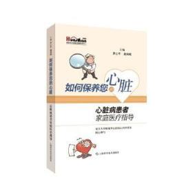 正版图书 如何保养您的心脏:患者家庭医疗指导 9787547840535包邮