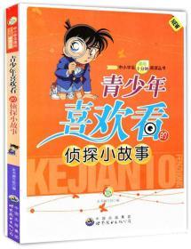 正版图书 中小学生课间十分钟阅读:青少年喜欢看的侦探小故事