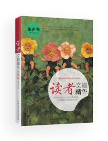 正版图书 读者文摘金华 9787563937011包邮 杨晖 编 北京工业出版