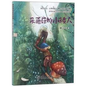 正版图书 梦想国童话系列--采蘑菇的小矮人(美绘注音版)