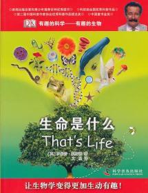 正版图书 生命是什么-有趣的科学-有趣的生物 9787110082751包邮