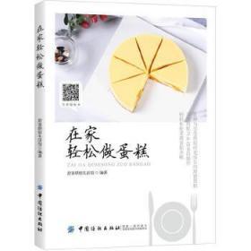 正版图书 在家轻松做蛋糕 9787518037797包邮 舒客Karen 中国纺织