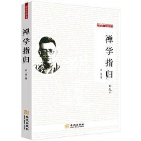 正版图书 禅学指归-胡适哲思录 9787515506487包邮 胡适 金城出版