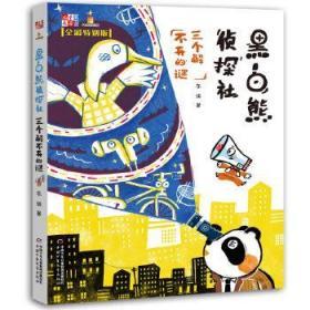 正版图书 儿童文学童书馆--黑白熊侦探团·三个解不开的谜
