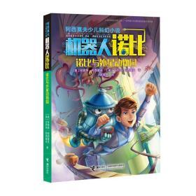 正版图书 阿西莫夫少儿科幻小说·机器人诺比:诺比与外星动物园