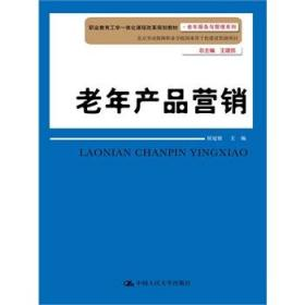 正版图书 ξ老年产品营销 9787300208978包邮 屈冠银 中国人民出