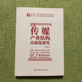 中国传媒产业结构高级化研究(签赠本)