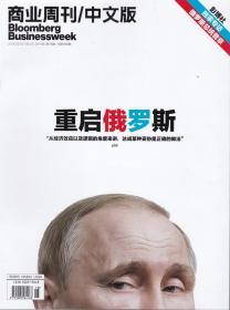 商业周刊/中文版 Bloomberg Businessweek 2016年第18期总第366期
