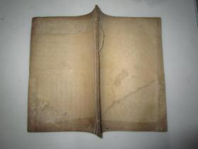 民国石印:《六书通摭遗》入声上第九一册完整,尺寸13.2*19.6CM