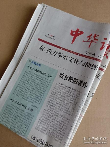 中华读书报2021年3月3、10、24、31号(4期合售)