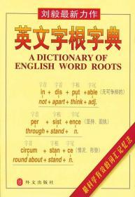正版二手 英文字根字典 刘毅 外文出版社 9787119023120