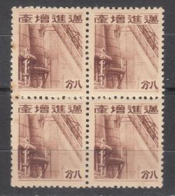 【民国邮品 伪蒙疆纪4MJZC迈进增产纪念邮票新票一套四方联】