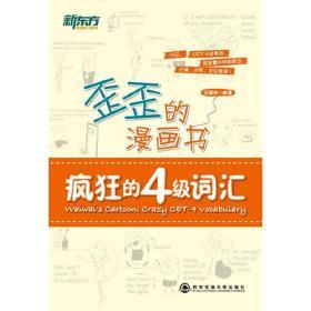 正版二手 疯狂的4级词汇(歪歪的漫画书) 印建坤 西安交通大学出版社 9787560542171