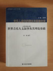音乐人类学的理论与实践文库:世界音乐人文叙事及其理论基础
