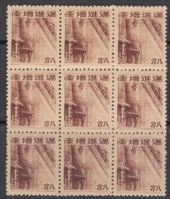 【民国邮品 伪蒙疆纪4MJZC迈进增产纪念邮票新票1套9方联】