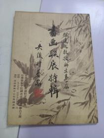 徐达之教授师生第一届 书画联展特辑(1979)