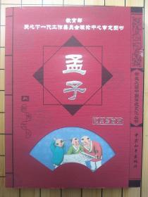 学生必读中国传统文化丛书:孟子